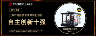 """喜讯!Pro2 3D打印机入选""""上海高新技术成果转化项目自主创新十强"""""""