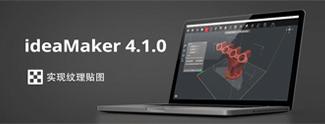 ideaMaker 4.1.0 更新说明