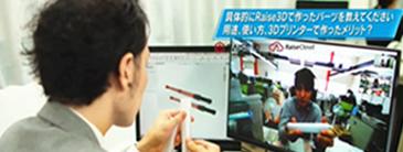 日本制造业小企业代表的金星公司,是如何应用3D打印技术的?
