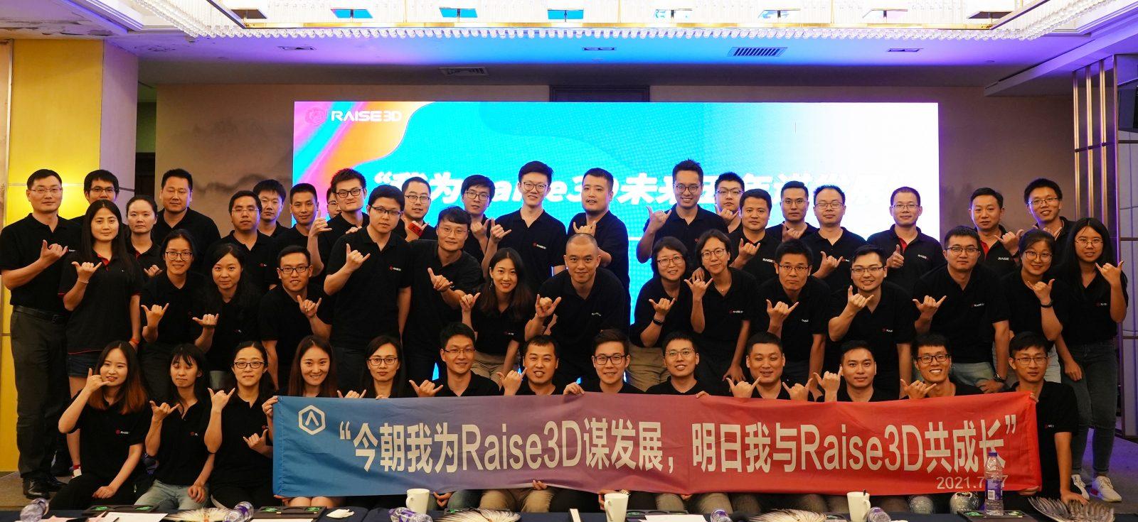 Raise3D 2021年上半年度经营工作会议在上海佘山顺利举行