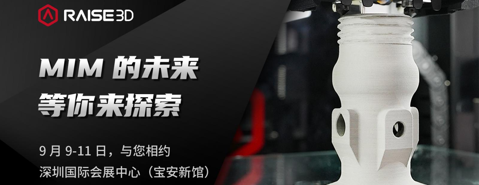 formnext深圳展开幕在即:Raise3D将有哪些精彩亮点?